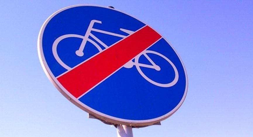 Стоп велосипедистам