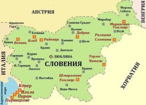 Словенские курорты