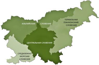 Туристические регионы Словении