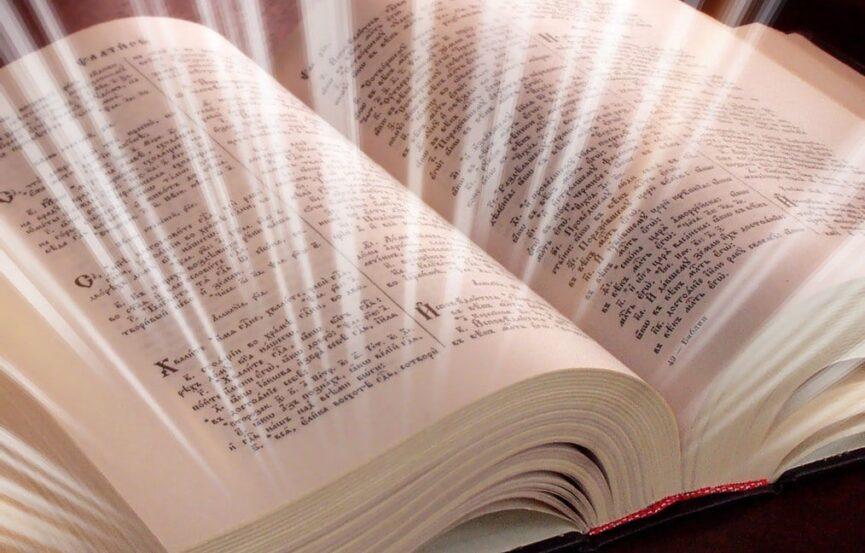 Библия, фото: IMBF