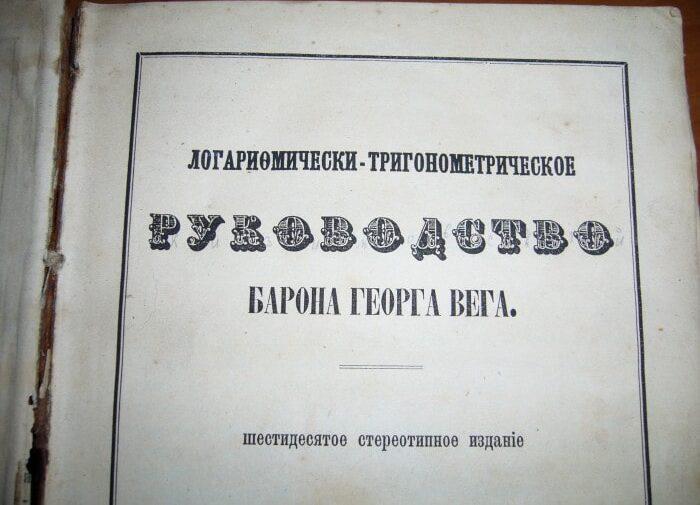 Логарифмически-тригонометрическое руководство Юрия Веги