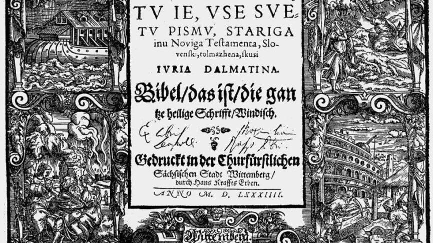 Титульный лист Библии Юрия Далматина